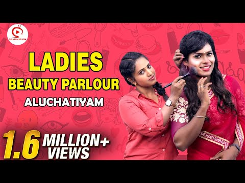 Ladies Beauty Parlour Aluchatiyam | Beauty Parlour Sothanaigal | Sirappa Seivom Comedy | BIGO LIVE