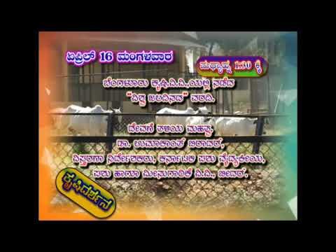 Krishidarshana Promo