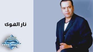 اغاني حصرية Khaled Agag - Nar El Hawa | خالد عجاج - نار الهوى تحميل MP3