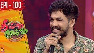 தில்லு முல்லு | Thillu Mullu | Epi 100 | 25th Feb 2020 | Comedy Show | Kalaignar TV