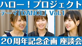 ハロー!プロジェクト20周年記念企画DANCE座談会Vol.1