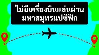 ทำไมเครื่องบินถึงไม่บินผ่านมหาสมุทรแปซิฟิก