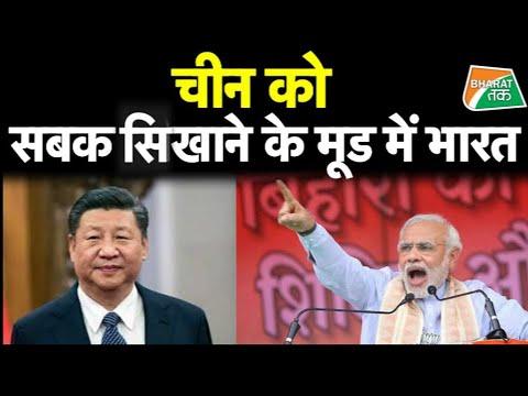 नहीं बन रही बात, चीन के सामने भारत ने भी बढ़ाई सैनिकों की संख्या