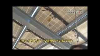 太陽光発電メンテナンスの必要性