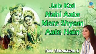 जब कोई नहीं आता मेरे श्याम आते हैं -- Bhajan Mala Devi Chitralekhaji