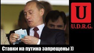 На России запретили делать ставки на президентские выборы!!!