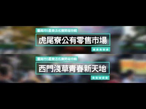 臺南市5星樂活名攤開箱特輯 虎尾寮+淺草公有市場