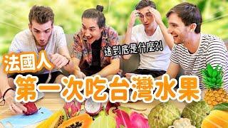 法國人第一次吃台灣水果就爆走⁉️😂 直喊我還要~ FRENCH PEOPLE FIRST TIME EATING TAIWANESE FRUITS