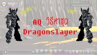 AQ วิธีหาชุดสกิล Dragonslayer เทพๆ