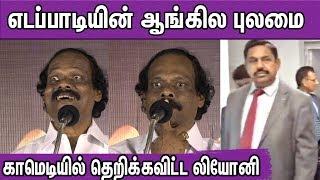 அரங்கம் அதிர அரசியல் மிமிக்கிரி : Dindigul I Leoni Latest Comedy Speech|Best Mimicry Ever | nba 24x7