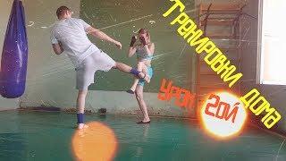 Тренировки дома, тайский бокс для новичка, урок №2