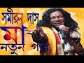 তবু কেন মায়ের চোখে জল Samiran Das Tobu keno Maa er chokhe jol bengla folk song samiran das