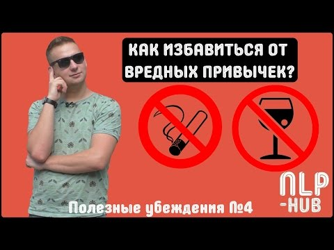 Замени вредные привычки на полезные. Как бросить курить?|Полезные убеждения #4|Техники НЛП - практик