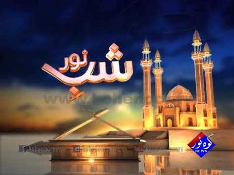 Shab E Noor 30 10 2017
