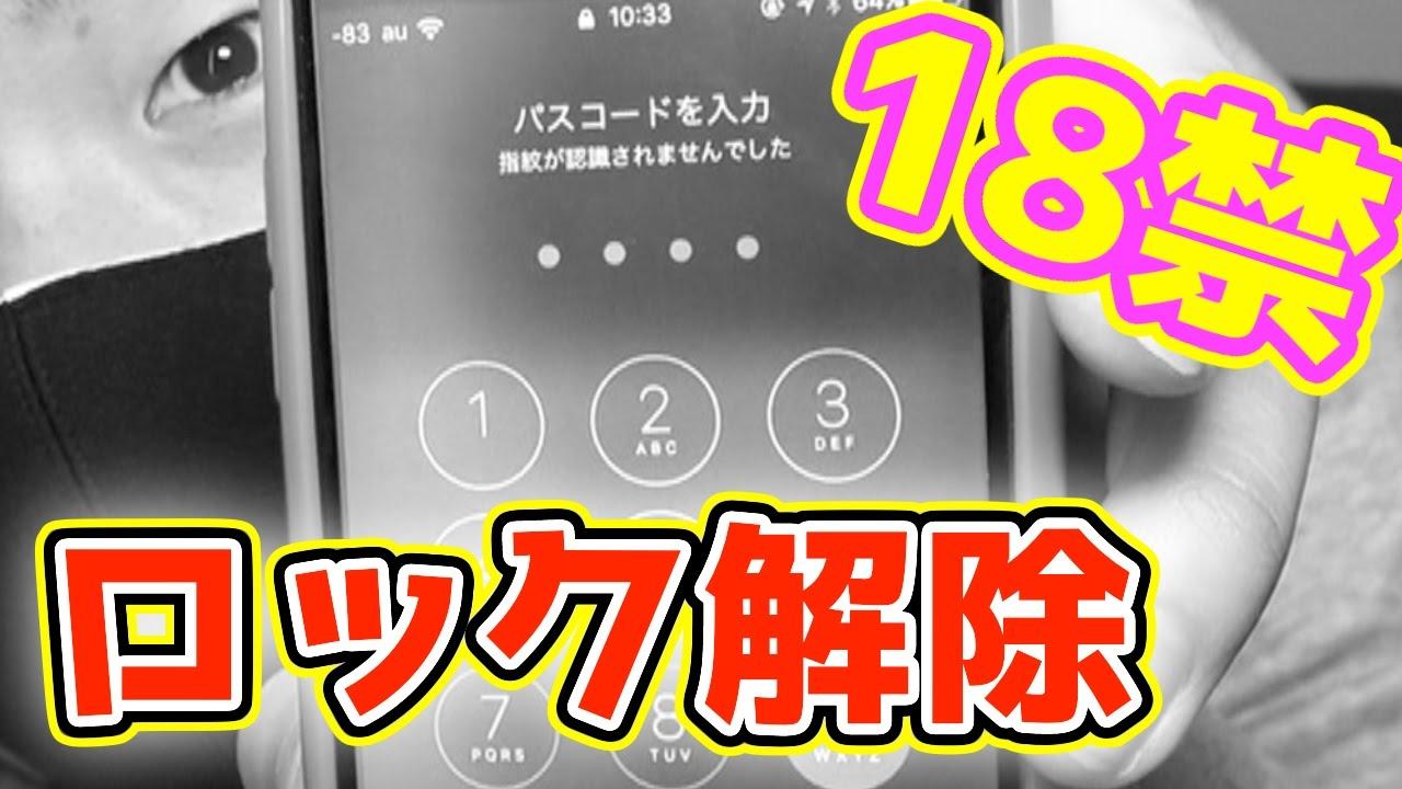 【裏技】勝手に友達のスマホを覗いた結果w【他人のiPhoneのパスワードが簡単に分かる方法】 #スマホ #裏技