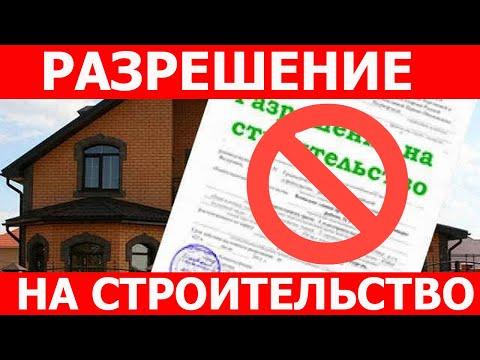 Разрешение на строительство дома больше не требуется