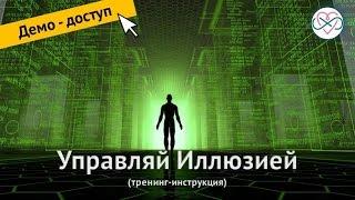Управляй иллюзией. Обязательный курс от Евы Ефремовой. ДЕМО-ДОСТУП (лови момент)