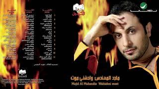 تحميل اغاني Majid Al Muhandis ... Atawasal Beek | ماجد المهندس ... اتوسل بيك MP3
