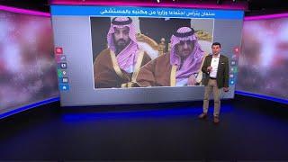 أول ظهور للملك سلمان من المستشفى  بعد الشائعات، الملك سلمان يظهر لأول مرة منذ دخوله المستشفى في الرياض، وحملة إلكترونية تستهدف ولي العهد السابق محمد بن نايف #بي_بي_سي_ترندينغ  للمزيد من الفيديوهات زوروا صفحتنا http://www.bbc.com/arabic/media اشترك في بي بي سي http://bit.ly/BBCNewsArabic