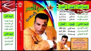 Hassan Al Asmar - 3am Ya Saydaly / حسن الأسمر - عم ياصيدلي تحميل MP3