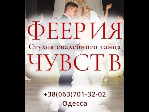 """Студія весільного танцю """" Феєрія почуттів"""", відео 1"""