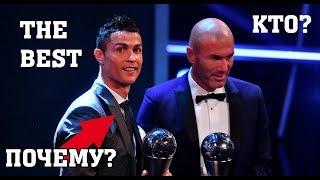 За кого голосовал Месси и Роналду? Кто лучший игрок года и почему? (ФИФА). Футбол.