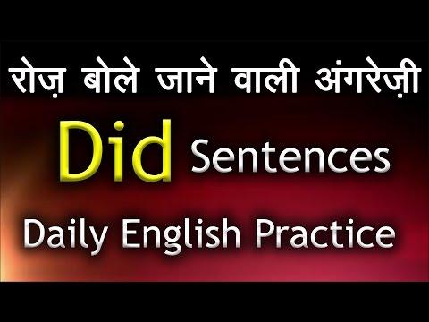 रोज़ बोले जाने वाली इंगलिश Use of Did | Daily English Conversation Practice | TsMadaan