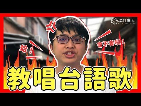員工也要下海當網紅???不專業台語歌教學
