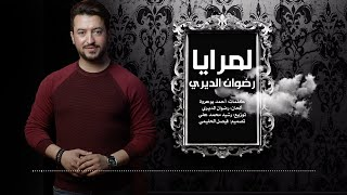 Redouane Diri - Lamraya (EXCLUSIVE Music Video)   (رضوان الديري - لمرايا (فيديو كليب حصري تحميل MP3