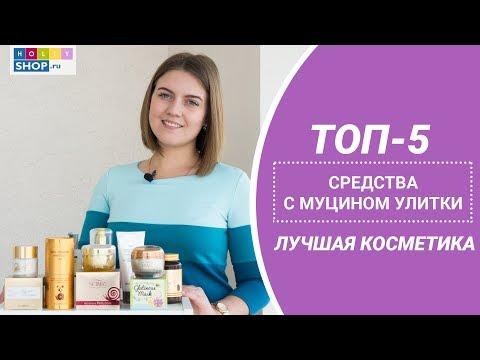 Улиточная косметика || ТОП-5 лучших средств с улиткой