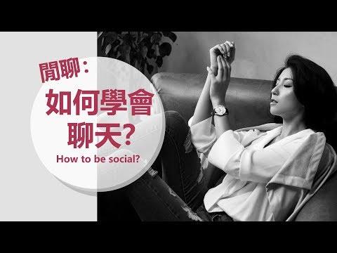 閒聊:如何學會聊天?How to be social?