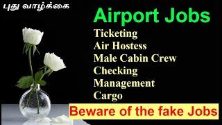Airport jobs 2020/Airport jobs in Tamil/Airport Fake jobs/AIRPORT JOBS Interview/ Airport JOB NEWS