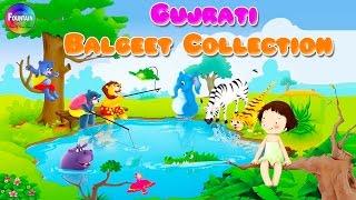 Gujarati Balgeet 2016 | ગુજરાતી બાળગીત  - Gujarati Rhymes for Children, Kids Songs