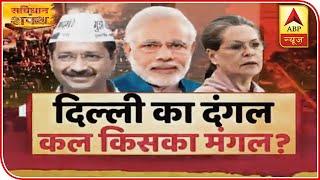 Will Exit Polls Be Wrong In Delhi? | Samvidhan Ki Shapath | ABP News