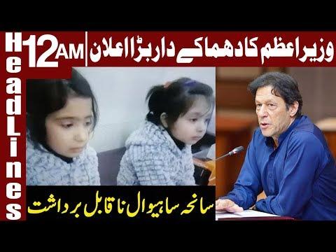PM Imran Khan big announcement on Sahiwal incident   Headlines 12 AM   21 Jan 2019   Express News