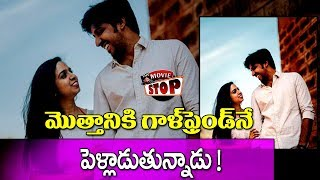 Comedian Priyadarshi To Marry His Girlfriend​ Richa Sharma​ || Touring Talkies || Movie Stop