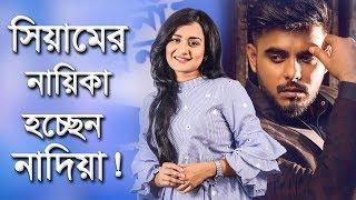 সিয়ামকে আমার নায়ক হিসেবে চাই- Nadia   Exclusive Interview   Part 1   newsg24