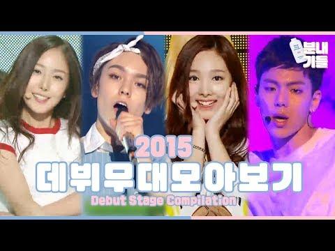 ※분내주의※ 우리애 데뷔 무대 | 2015 Debut Stage Compilation [분내기들]