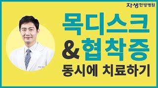 목디스크와 척추관협착증 동시에 치료 가능?