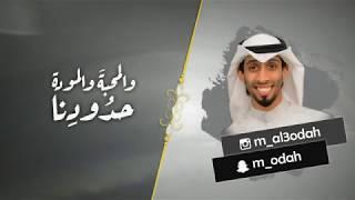 تحميل اغاني خبروه ..!؟ // للمنشد: محمد العودة - مؤثرات MP3