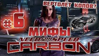 Мифы в NFS: CARBON - ВЕРТОЛЁТ КОПОВ? - #6