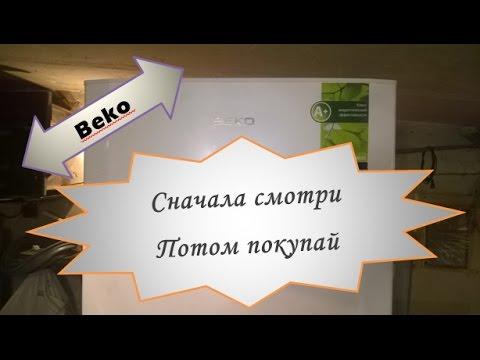 Холодильник Beko – что плохого. Обзор от мастера
