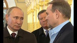 Виктор Медведчук лично пообещал разобраться с Путиным!