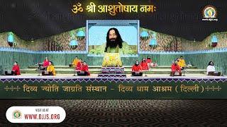 Om Shri Ashutoshay Namah | ऊँ श्री आशुतोषाय नम: | DJJS Bhajan