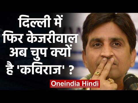 Arvind Kejriwal पर निशाना साधने वाले Kumar Vishwas ने Delhi Results पर साधी चुप्पी |वनइंडिया हिंदी