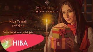 اغاني حصرية Hiba Tawaji - Ya Sayyid El Zaman / هبه طوجي - يا سيد الزمان تحميل MP3