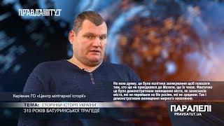 «Паралелі» Василь Павлов: 310 років Батуринської трагедії