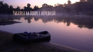 Отдых и рыбалка на реке хопер