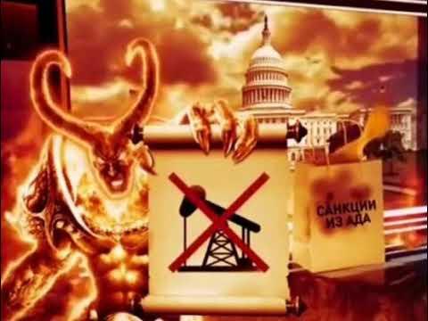 """Какими будут """"санкции из ада"""" для обрушения экономики России"""