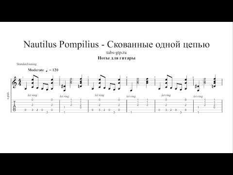Наутилус Помпилиус - Скованные одной цепью   Табы   Ноты   На Гитаре